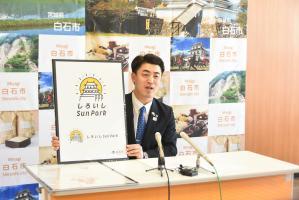 記者会見で決定した愛称を発表する山田市長